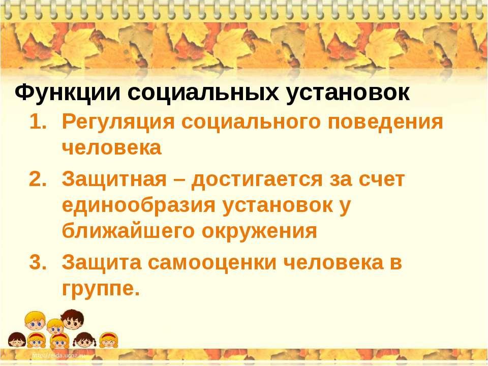 Функции социальных установок Регуляция социального поведения человека Защитна...