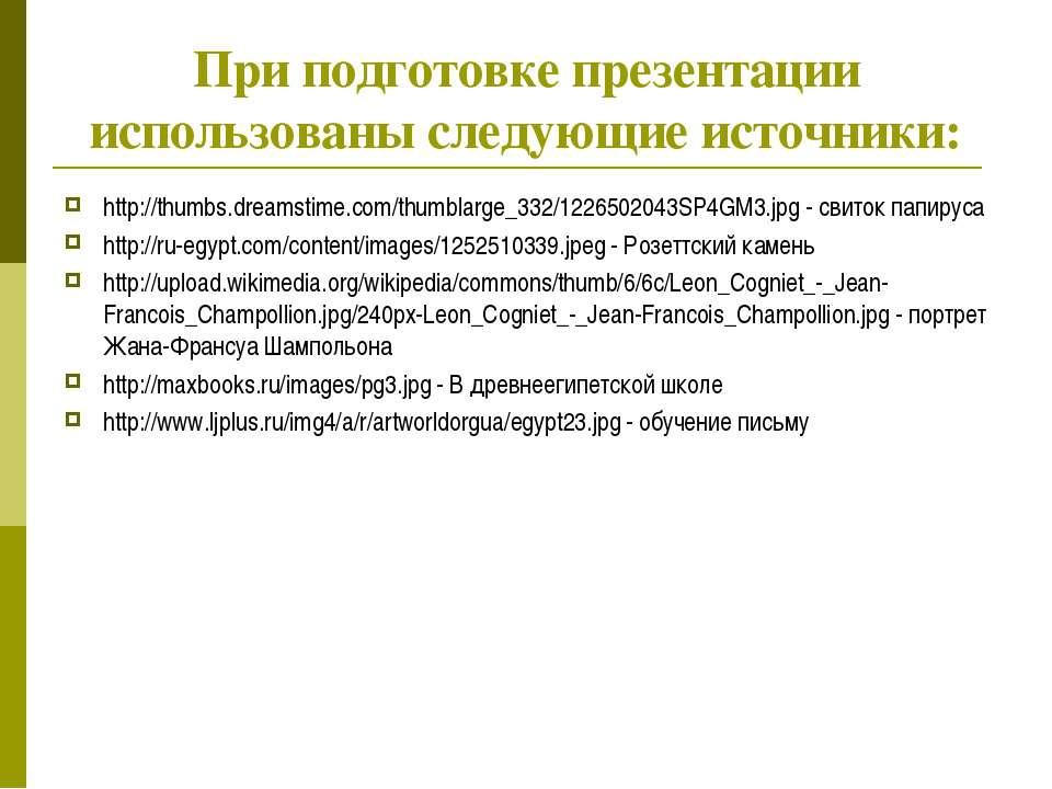 При подготовке презентации использованы следующие источники: http://thumbs.dr...