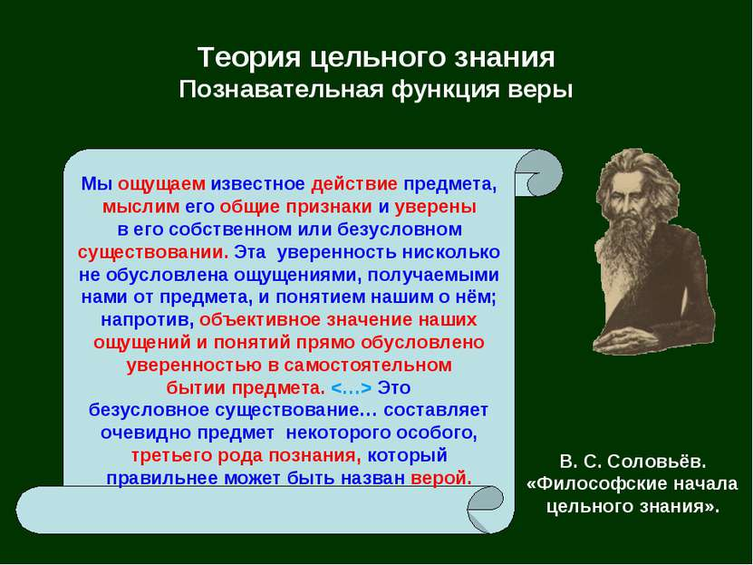 Теория цельного знания Познавательная функция веры В. С. Соловьёв. «Философск...