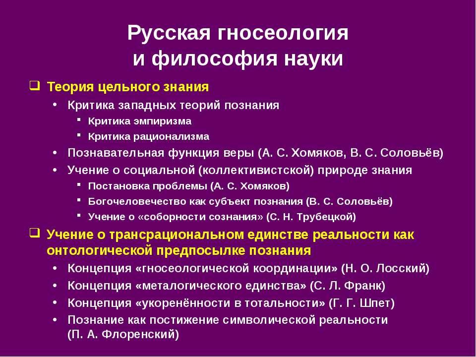 Русская гносеология и философия науки Теория цельного знания Критика западных...