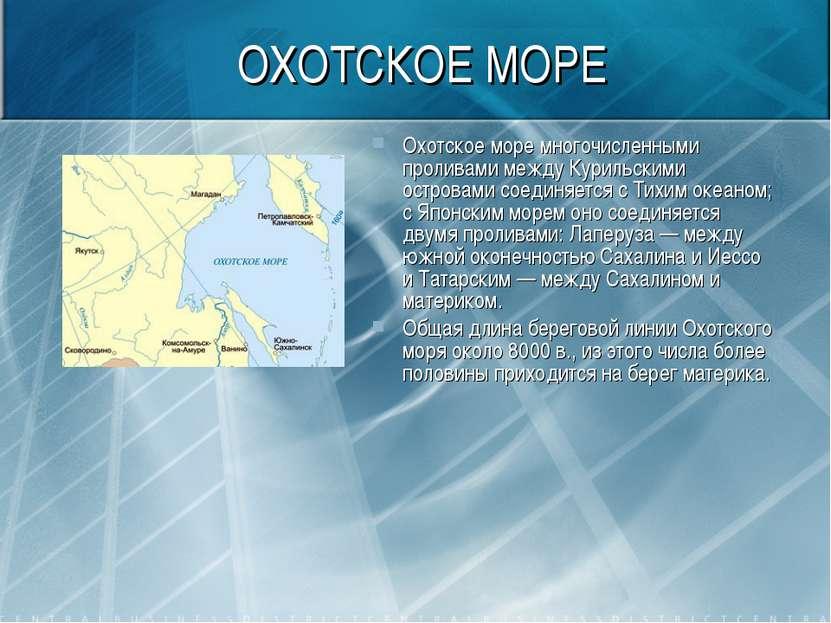 ОХОТСКОЕ МОРЕ Охотское море многочисленными проливами между Курильскими остро...