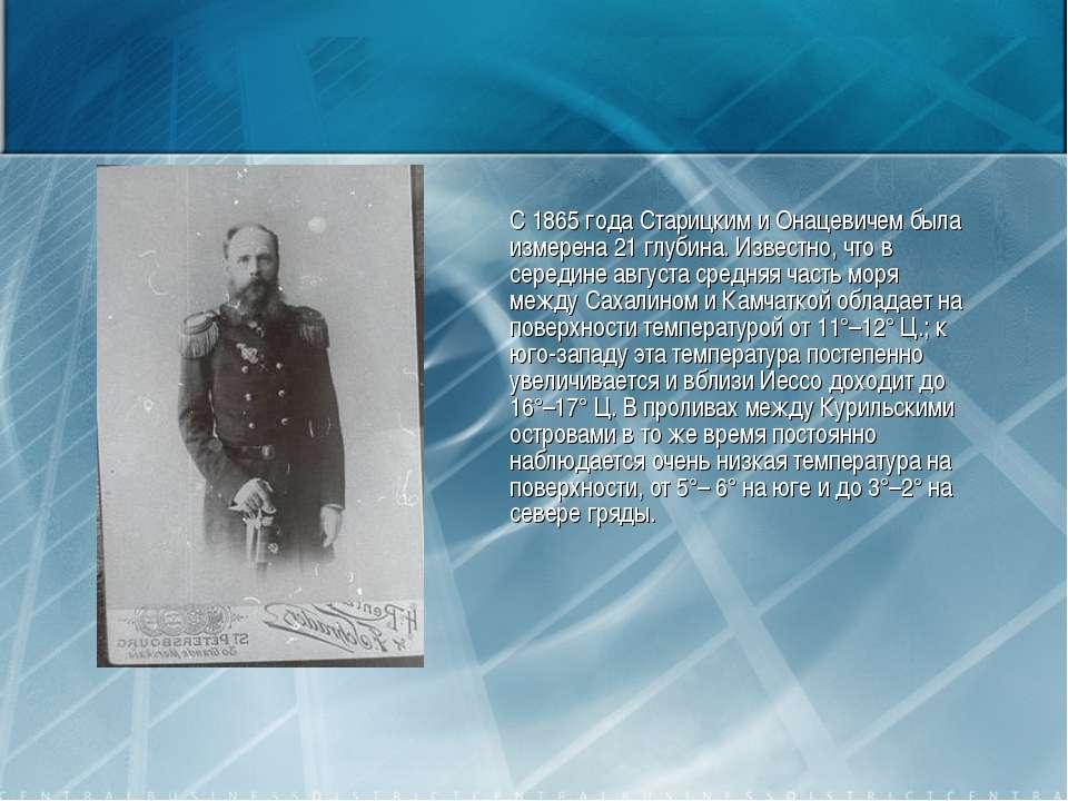 С 1865 года Старицким и Онацевичем была измерена 21 глубина. Известно, что в ...