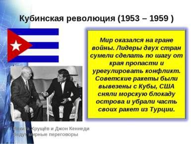 Кубинская революция (1953 – 1959 ) Фидель Алехандро Кастро Рус, лидер Кубинск...