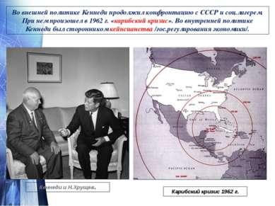 Во внешней политике Кеннеди продолжил конфронтацию с СССР и соц.лагерем. При ...