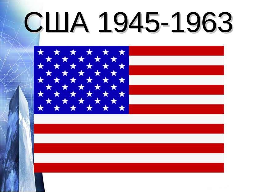 США 1945-1963