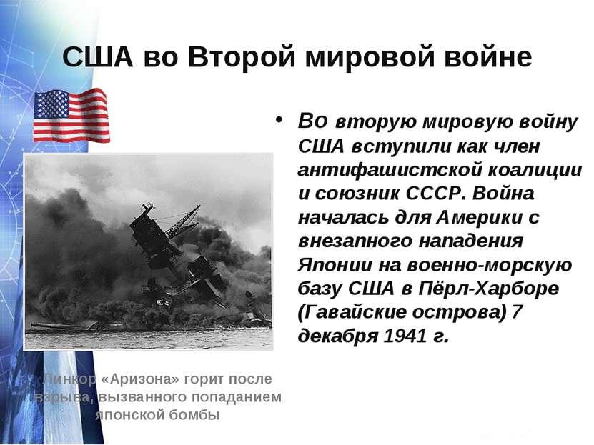 США во Второй мировой войне Во вторую мировую войну США вступили как член ант...