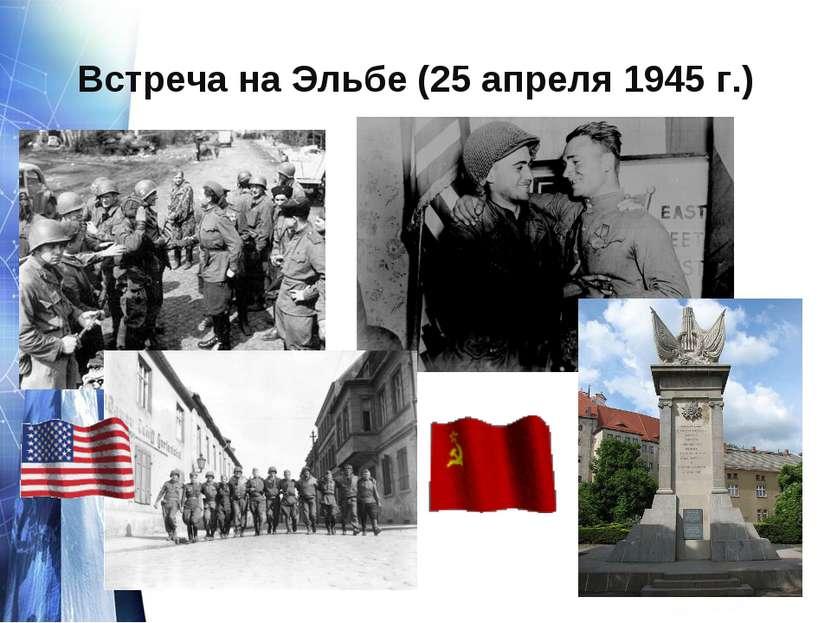 Встреча на Эльбе (25 апреля 1945 г.)