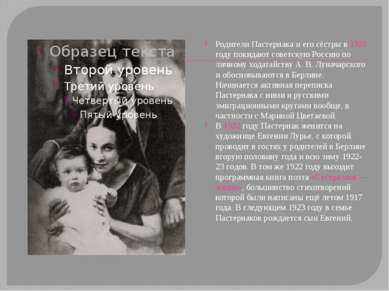 Родители Пастернака и его сёстры в 1921 году покидают советскую Россию по лич...