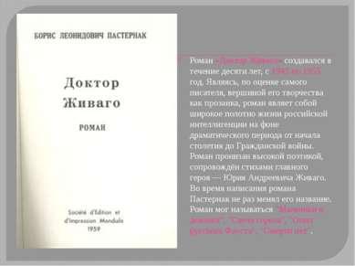 Роман «Доктор Живаго» создавался в течение десяти лет, с 1945 по 1955 год. Яв...