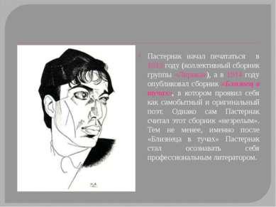 Пастернак начал печататься в 1913 году (коллективный сборник группы «Лирика»)...