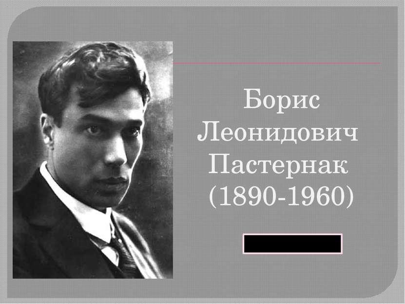 Борис Леонидович Пастернак (1890-1960) Prezentacii.com