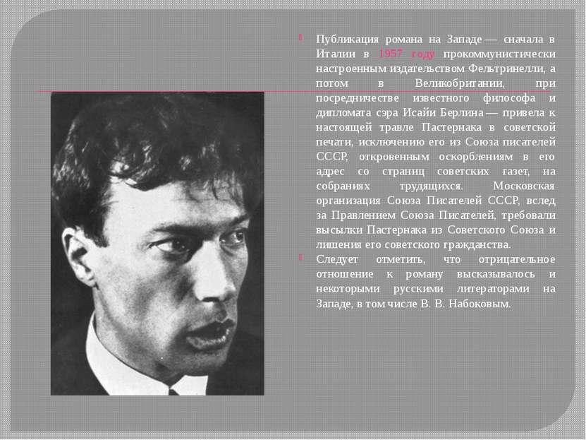 Публикация романа на Западе— сначала в Италии в 1957 гoду прокоммунистически...