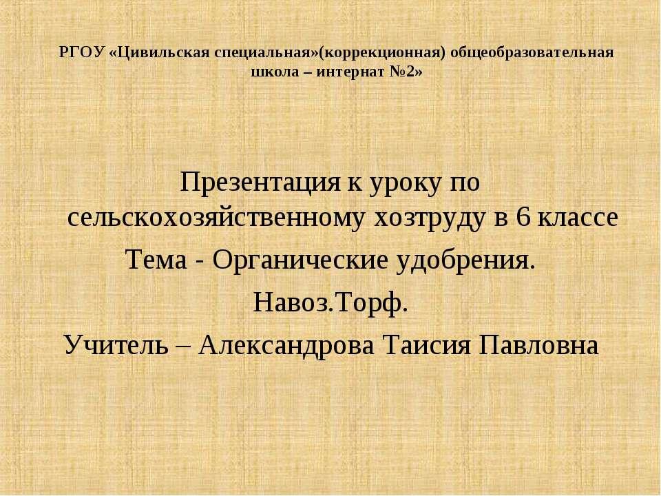 РГОУ «Цивильская специальная»(коррекционная) общеобразовательная школа – инте...