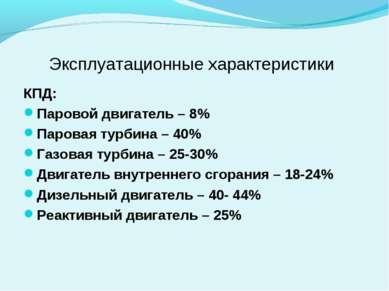 КПД: Паровой двигатель – 8% Паровая турбина – 40% Газовая турбина – 25-30% Дв...