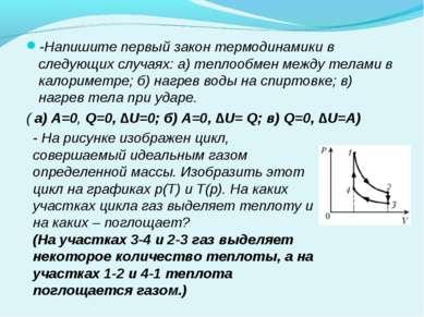 -Напишите первый закон термодинамики в следующих случаях: а) теплообмен между...