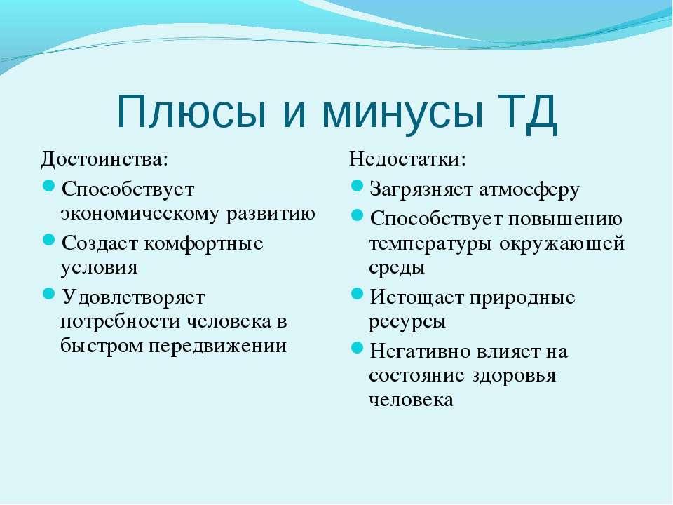 Плюсы и минусы ТД Достоинства: Способствует экономическому развитию Создает к...