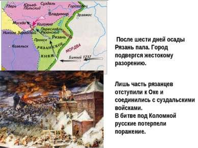 После шести дней осады Рязань пала. Город подвергся жестокому разорению. Лишь...