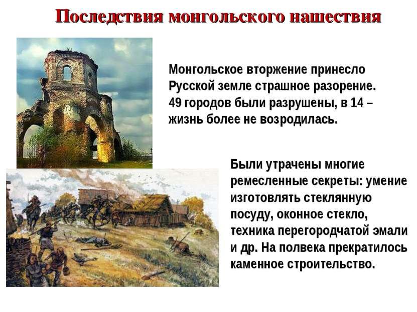 Последствия монгольского нашествия Монгольское вторжение принесло Русской зем...