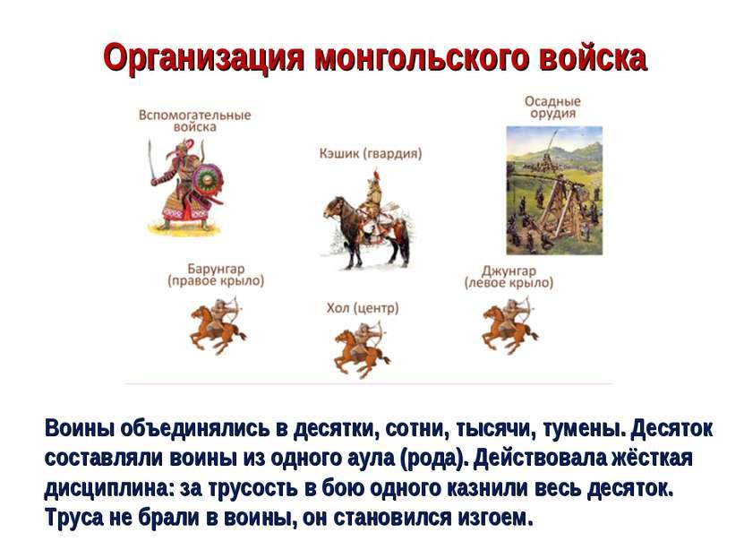 Организация монгольского войска Воины объединялись в десятки, сотни, тысячи, ...