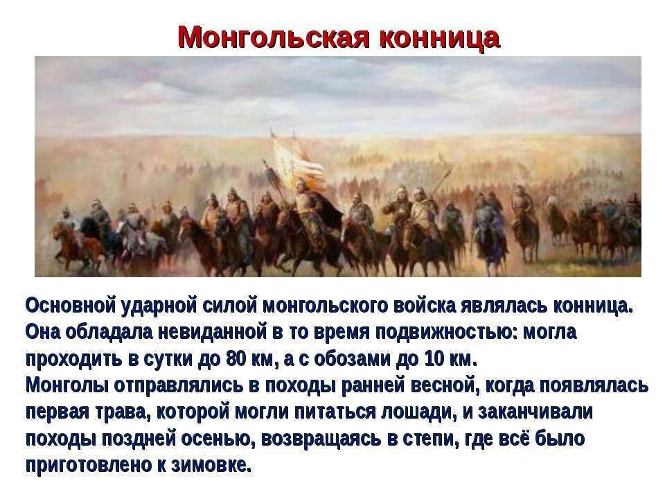 Монгольская конница Основной ударной силой монгольского войска являлась конни...