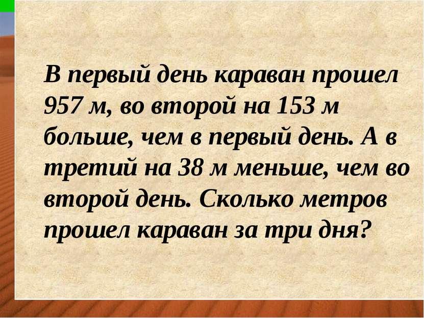 В первый день караван прошел 957 м, во второй на 153 м больше, чем в первый д...