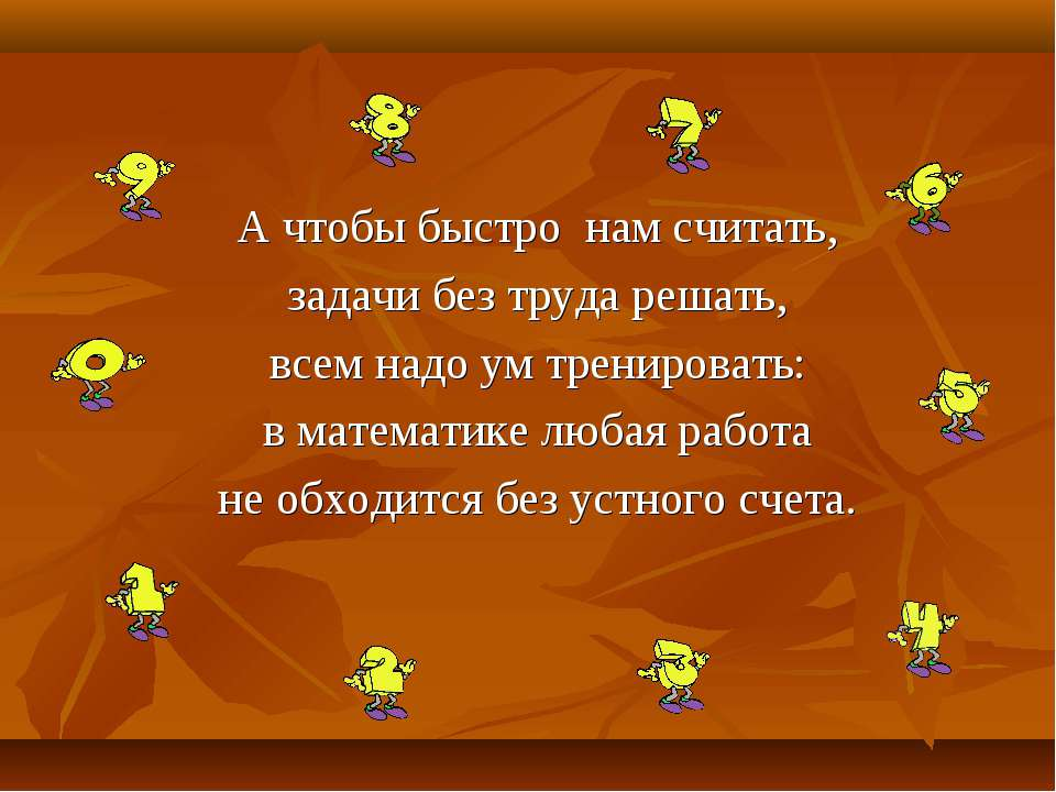А чтобы быстро нам считать, задачи без труда решать, всем надо ум тренировать...