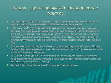 24 мая – День славянской письменности и культуры Кирилл и Мефодий ( братья из...
