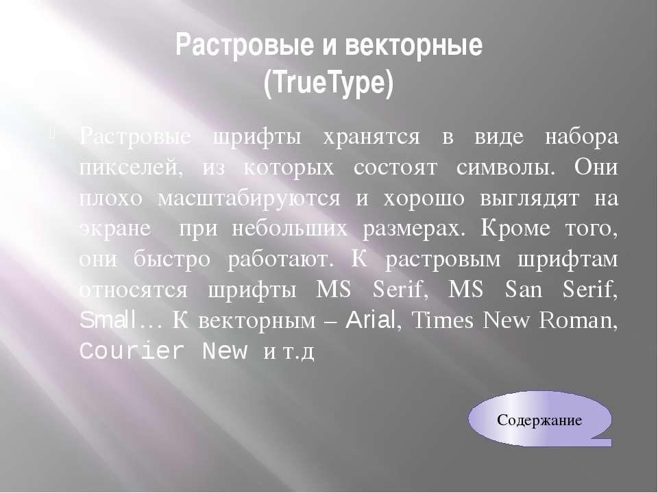 Примеры пропорциональных и непропорциональных шрифтов Некоторые тестовые реда...