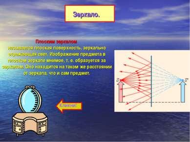 Плоским зеркалом называется плоская поверхность, зеркально отражающая свет. И...