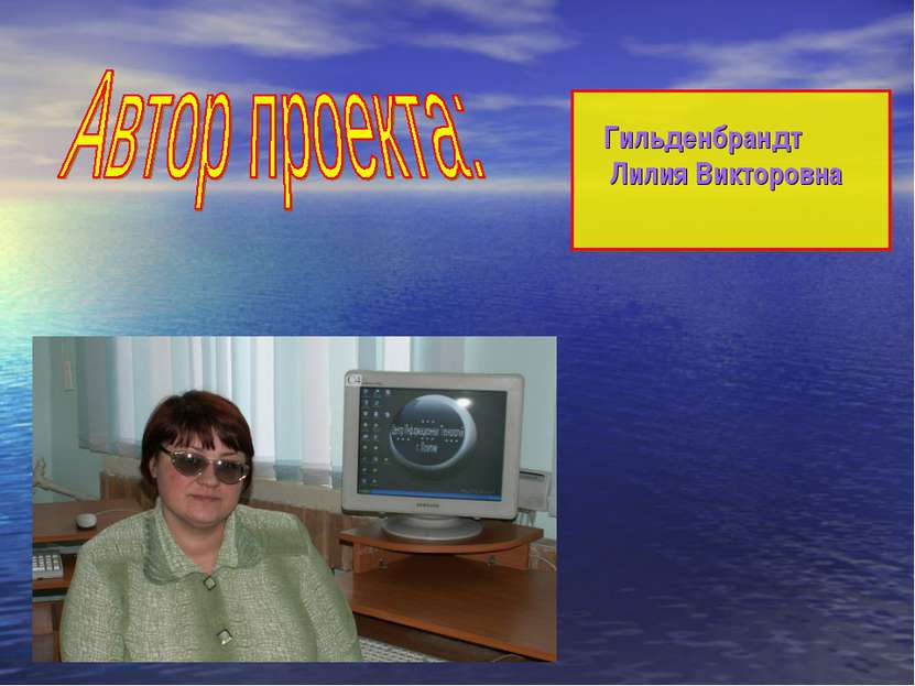 Гильденбрандт Лилия Викторовна
