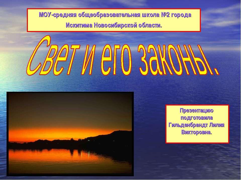 МОУ-средняя общеобразовательная школа №2 города Искитима Новосибирской област...
