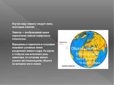 Изучая нашу планету следует знать некоторые понятия: Экватор — воображаемая л...