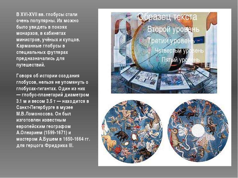 В XVI-XVII вв. глобусы стали очень популярны. Их можно было увидеть в покоях ...