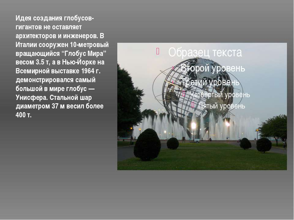 Идея создания глобусов-гигантов не оставляет архитекторов и инженеров. В Итал...