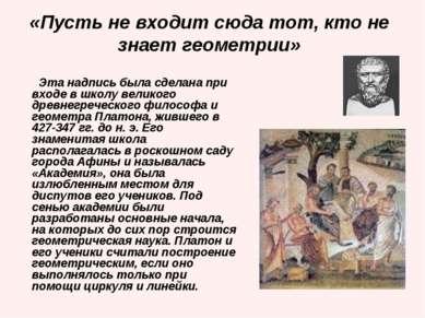 «Пусть не входит сюда тот, кто не знает геометрии» Эта надпись была сделана п...