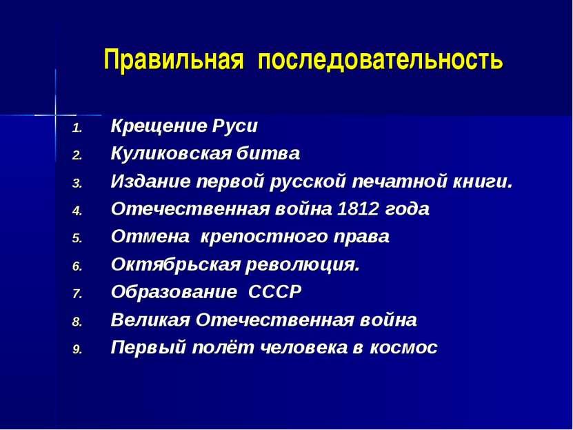 Правильная последовательность Крещение Руси Куликовская битва Издание первой ...