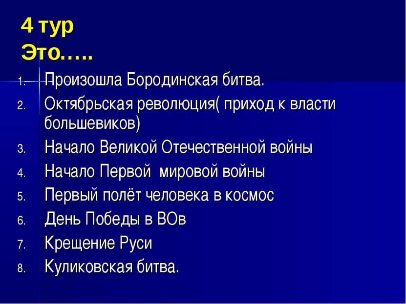 4 тур Это….. Произошла Бородинская битва. Октябрьская революция( приход к вла...