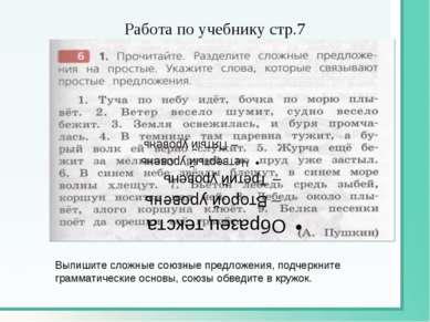 Работа по учебнику стр.7 Выпишите сложные союзные предложения, подчеркните гр...