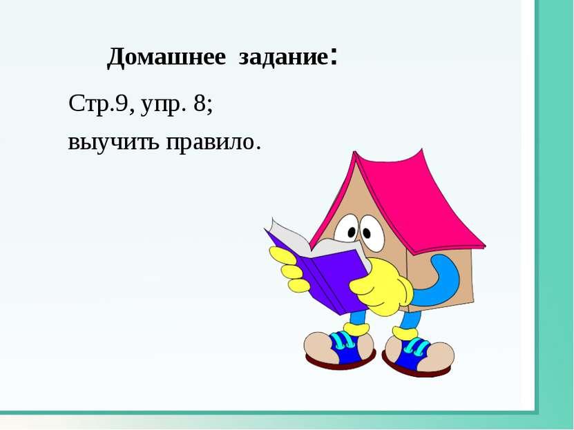 Домашнее задание: Стр.9, упр. 8; выучить правило.