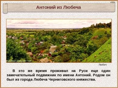 В это же время проживал на Руси еще один замечательный подвижник по имени Ант...