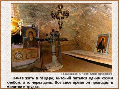 Начав жить в пещере, Антоний питался одним сухим хлебом, и то через день. Все...