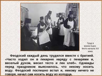 Феодосий каждый день трудился вместе с братией. «Часто ходил он в пекарню нар...