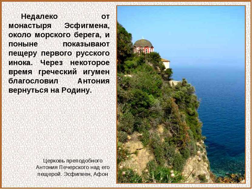 Недалеко от монастыря Эсфигмена, около морского берега, и поныне показывают п...