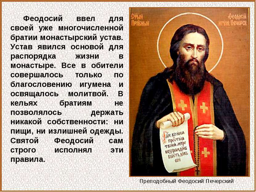 Феодосий ввел для своей уже многочисленной братии монастырский устав. Устав я...
