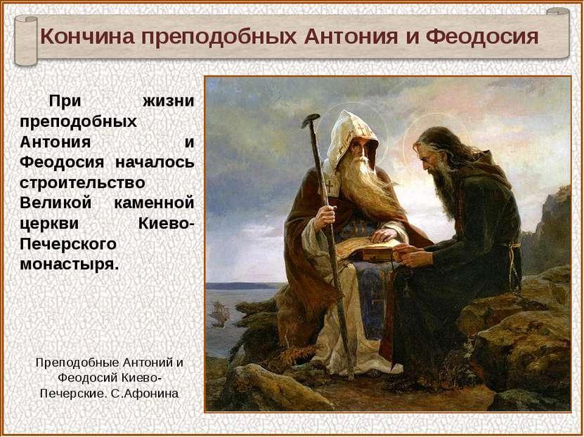 При жизни преподобных Антония и Феодосия началось строительство Великой камен...
