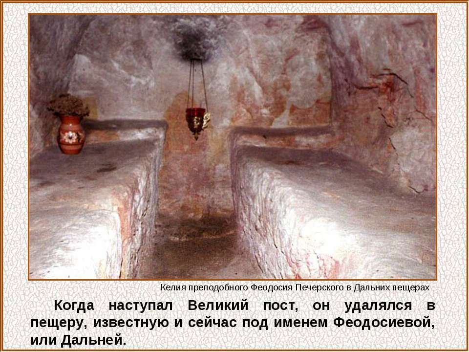 Когда наступал Великий пост, он удалялся в пещеру, известную и сейчас под име...