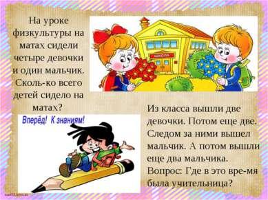 На уроке физкультуры на матах сидели четыре девочки и один мальчик. Сколь ко ...