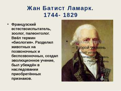 Жан Батист Ламарк. 1744- 1829 Французский естествоиспытатель, зоолог, палеонт...