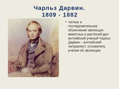 Чарльз Дарвин. 1809 - 1882 Четкое и последовательное объяснение эволюции живо...