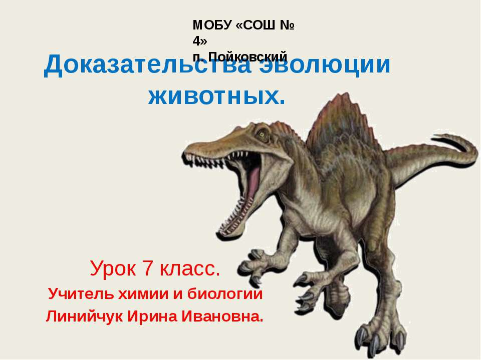 Доказательства эволюции животных. Урок 7 класс. Учитель химии и биологии Лини...